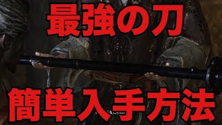 【隻狼】開始10分で入手可能!!最強の刀 簡単入手方法【SEKIRO:SHADOWS DIE TWICE】 thumbnail