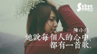 陳小熊 - 她說每個人的心中都有一首歌 (動態歌詞版MV)