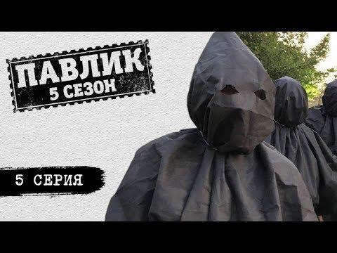 ПАВЛИК 5 сезон 5 серия (перезалив)
