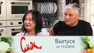 Смак - Гости Лариса Гузеева иИгорь Бухаров. Выпуск от17.09.2016