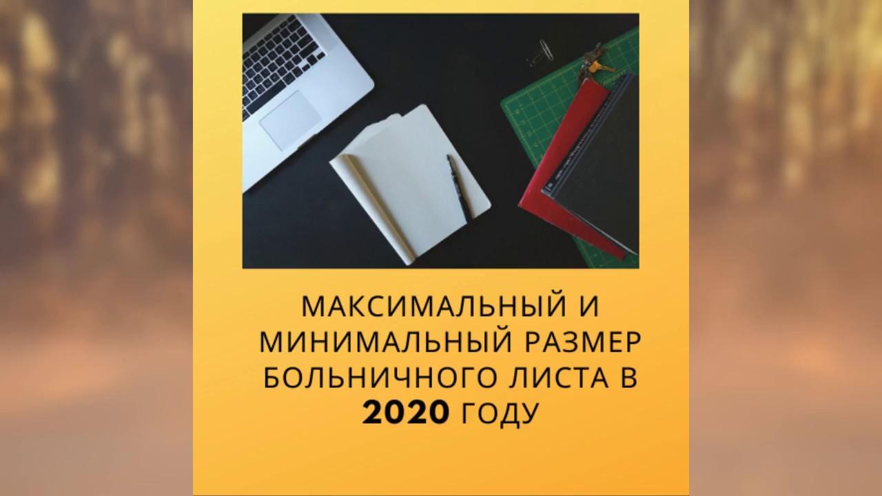 Максимальный и минимальный размер больничного листа в 2020 ...