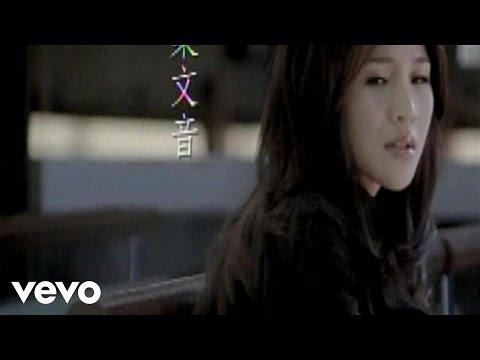 Wen Yin Liang - Wo Bu Shi Ni Xiang Xiang Na Mo Yong Gan