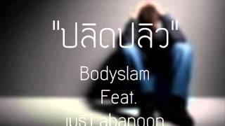 Bodyslam - ปลิดปลิว Feat.  เมธี. Labanoon (Audio)