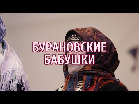🔴 Названа причина смерти солистки «Бурановских бабушек»