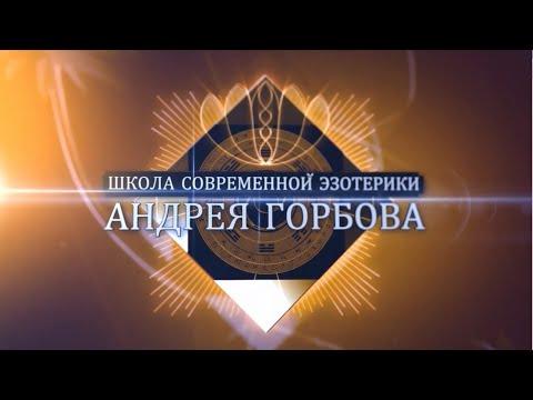 Андрей Горбов о том, как с нами разговаривает Вселенная
