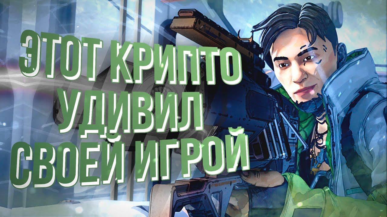 Хорошая Игра на Крипто в Рейтинге - Лучшие Игры Apex Legends