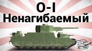 O-I - Ненагибаемый - Гайд