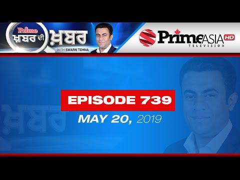 Prime Khabar di Khabar 739 || CAP. Amrinder Singh's New Strategy to Sideline Navjot Sidhu