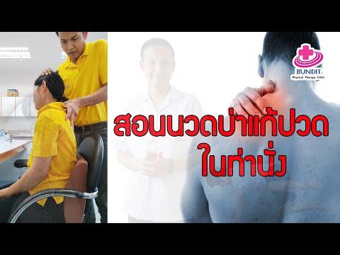 สอนนวดลดอาการปวดบ่าร้าวขึ้นศีรษะปวดกล้ามเนื้อบริเวณสะบักท่านั่ง  | ตอบคำถามกับบัณฑิต EP.24