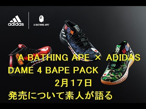 huge selection of 50ef2 a3f75 A BATHING APE × ADIDAS DAME 4 BAPE PACK