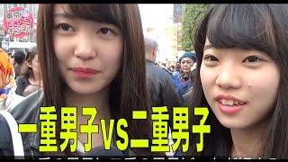一重男子vs二重男子どっちが好き?東京ときめきチャンネル キス時計 ガッキー時計 検索動画 9