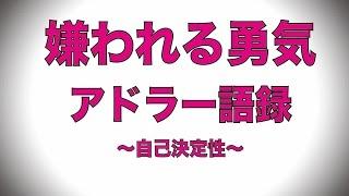 嫌われる勇気 アドラー語録〜自己決定性〜 アドラー心理学【岸見一郎】...