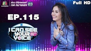 i can see your voice th ep115 ต่าย อรทัย 2 พค 61 full hd