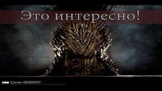 Игра престолов / Game of Thrones — Интересные факты о сериале