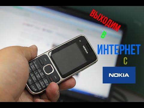 Выходим в интернет с Nokia C02-01