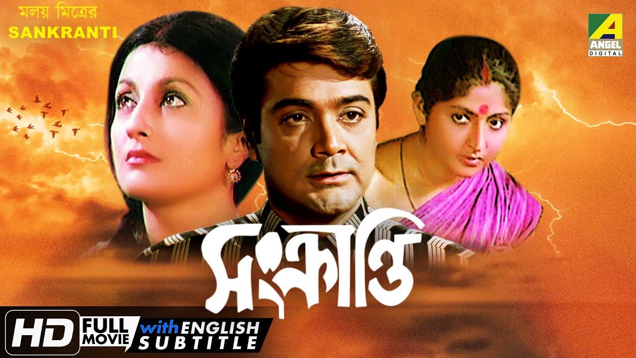 Sankranti | সংক্রান্তি | Family Movie | English Subtitle | Prosenjit, Mahua, Aparna Sen