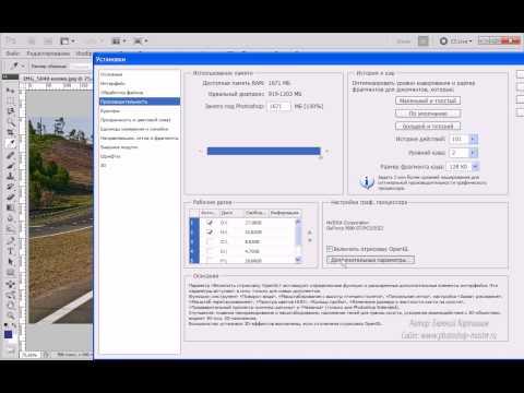 1. Знакомство с Adobe Photoshop CS5 ( 1.7 Настройка программы )