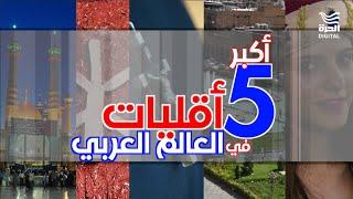 منها العرقي والديني.. هذه أهم خمس أقليات في العالم العربي