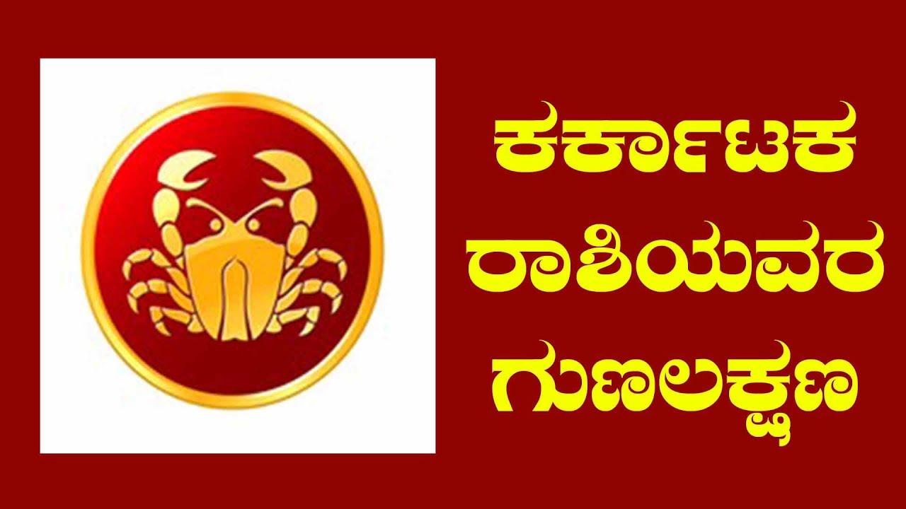 ಕರ್ಕಾಟಕ ರಾಶಿಯವರ ಗುಣ ಲಕ್ಷಣಗಳು ಹೀಗಿರುತ್ತದೆ ನೋಡಿ..! | Astrologer Mahesh Bhat | Karnataka TV
