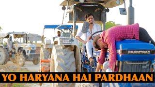 Yo Haryana Hai Pardhaan | Prince Verma