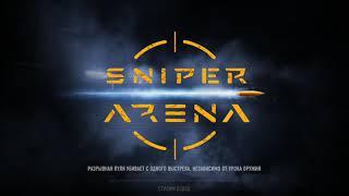 Смотреть видео Обычный мой боевой день. Иришка Москва † TP AR.300 Sniper Arena Games Play † онлайн