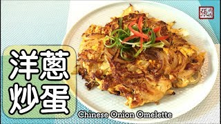 {ENG SUB} ★ 洋蔥炒蛋 簡單做法 ★ | Chinese Onion Omelette Easy Recipe
