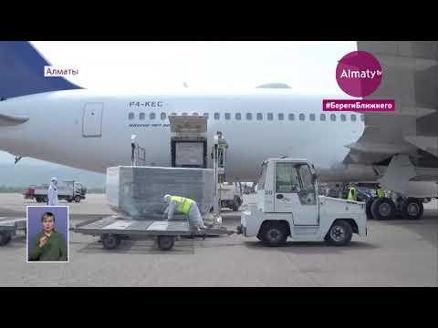 В Алматы прибыла