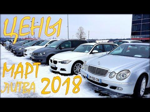Цены на авто из Литвы, март 2018 года.