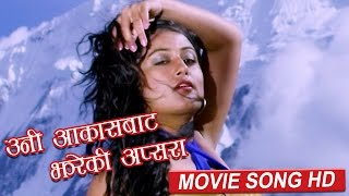 Uni Aakash Bata || उनि आकाशबाट झरेकी अप्सरा || New Nepali Movie || KISMAT 2 ||Udit Narayan Jha