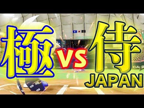 【日本一の極高校】vs【侍ジャパン】(パワプロ)