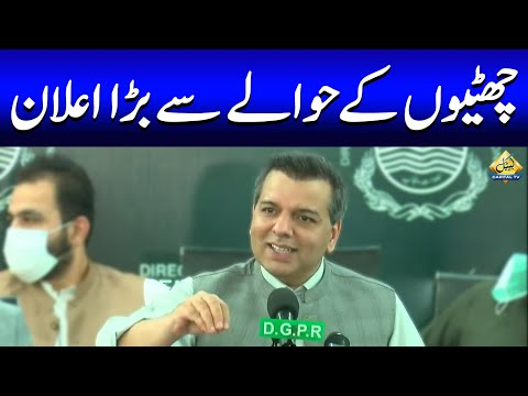Big Announcement About Exams and Summer Vacations | Education Minister Murad Raas Press Conference