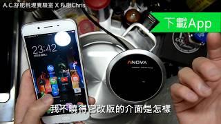 【手機藍芽操作ANOVA舒肥機菜英文版】|看不懂英文介面請進|跟雞排王一起瞎子摸象好簡單