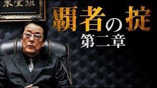 【予告編】主演:白竜 影の知将...動く!『覇者の掟 第二章』