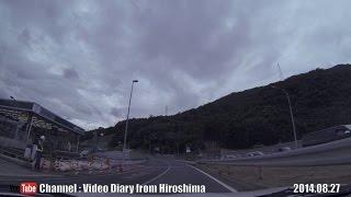 広島市 2014.08 大規模土砂災害 車載動画 Part9 安佐南区八木地区 国道54号新太田川橋(Hiroshima City sediment disasters Onboard camera)
