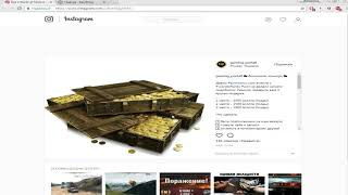 как получить золото world of tanks бесплатно или акция от prostoacc com