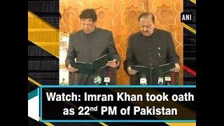 Watch: Imran Khan took oath as 22nd PM of Pakistan - #ANI News