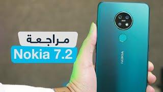 مراجعة Nokia 7.2 : مميزات و عيوب هاتف نوكيا 7.2