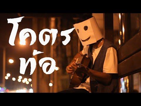 โคตรท้อ  - ฝนพรำ 「Official MV」