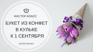 Как сделать букет к 1 сентября I Букет из конфет в кульке | How to make paper flower bouquet