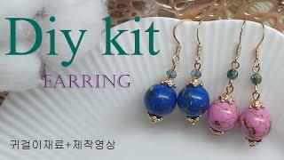 비즈공예키트 티핀/구핀사용 귀걸이 한번에 만들기 재료+…