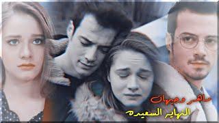 مرض جيهان // ماهر وجيهان \\ النهاية السعيدة - أدهم نابلسى    مسلسل لتر دموع