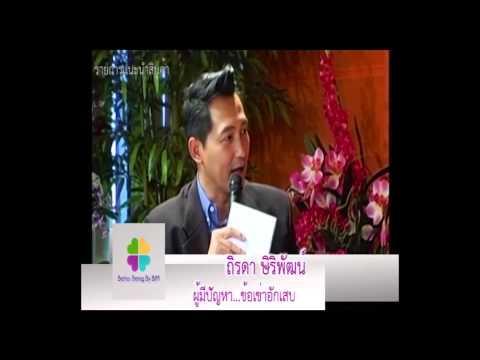 รายการสุขและสวย BIMข้อเข่า ทีวีช่อง5 ศูนย์บิมลำลูกกา โทร 098 249 6546