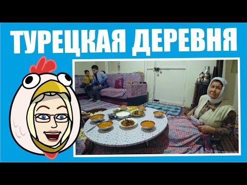 Турция: Как живут в деревне? Дом, хозяйство, быт в Финике