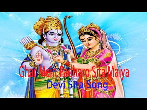 Devi Sita Song | Ghar Mein Padharo Sita Maiya | New Devotional Song