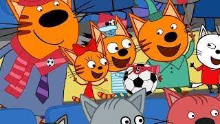 Три кота - Чемпионат - 62 серия