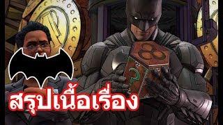 Batman - The Enemy Within : สรุปจักรวาล #1 (The Enigma)