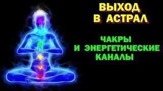 Тонкие тела человека, чакры и энергетические каналы