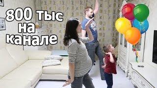 Челлендж! Танцы в 30 недель беременности в честь 800 000 на канале! СПАСИБО!
