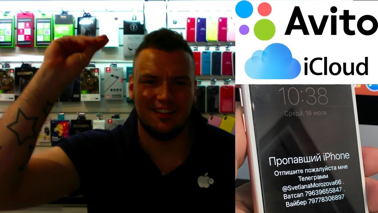 iPhone с Авито | Будьте внимательнее - YouTube