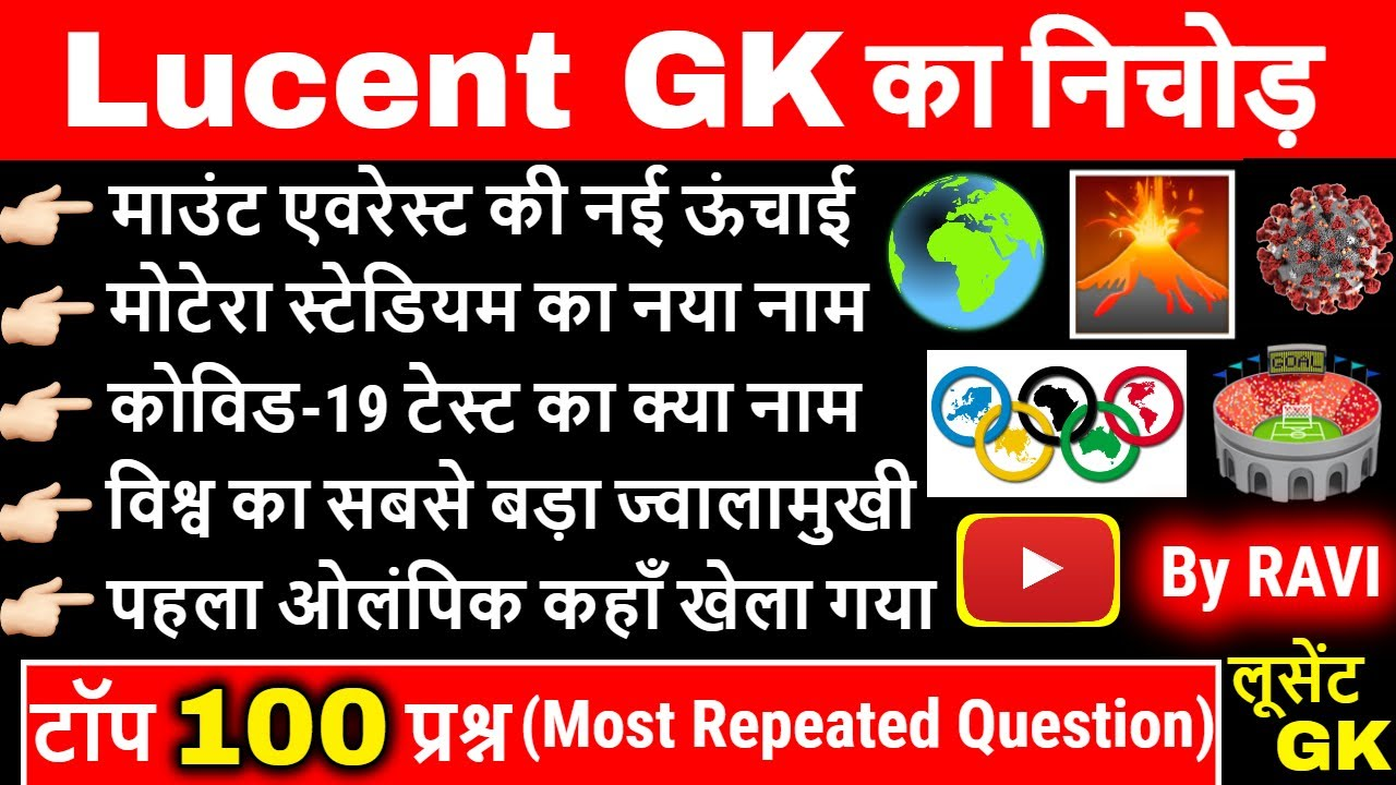 Lucent GK GS Top 100 Questions in Hindi | Lucent GK का निचोड़ प्रश्न | Lucent GK Complete Video